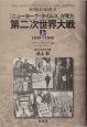 『ニューヨーク・タイムズ』が見た第二次世界大戦1939~1942(上)