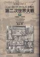『ニューヨーク・タイムズ』が見た第二次世界大戦1939~1942(下)