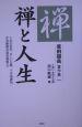 原田祖岳著作集 禅と人生 (1)
