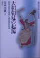 大和朝廷の起源 推理・邪馬台国と日本神話の謎 邪馬台国の東遷と神武東征伝承