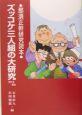 ズッコケ三人組の大研究 ファイナル 那須正幹研究読本