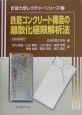 鉄筋コンクリート構造の離散化極限解析法