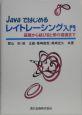Javaではじめるレイトレーシング入門 基礎から結び目と帯の描画まで