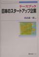 ケースブック日本のスタートアップ企業