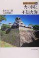 街道の日本史 火の国と不知火海 (51)