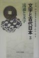 文字と古代日本 流通と文字 (3)