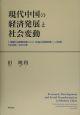 現代中国の経済発展と社会変動 「《禁欲》的統制政策」から「《利益》誘導政策」への