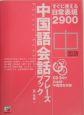 中国語会話フレーズブック すぐに使える日常表現2900
