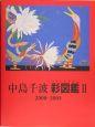 中島千波彩図鑑 2000-2005 (2)