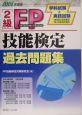 2級FP技能検定過去問題 学科試験+実技試験(資産設計提案業務・個人資産相談(2005)