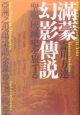 滿蒙幻影傳説 「聖戰」灰滅史を旅する