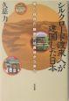 シルクロード渡来人が建国した日本 秦氏、蘇我氏、藤原氏は西域から来た