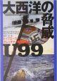 大西洋の脅威U99 トップエース・クレッチマー艦長の戦い