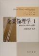 企業倫理学 倫理的原理と企業の社会的責任 (1)