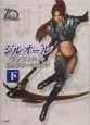 ジルオール インフィニットコンプリートガイド(下) PS2