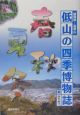 静岡県・高草山低山の四季博物誌