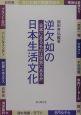 逆欠如の日本生活文化 日本にあるものは世界にあるか