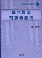 司法制度改革概説 裁判員法/刑事訴訟法 (6)