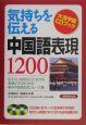 気持ちを伝える中国語表現1200<大活字版>