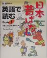 英語で読む日本昔ばなし (1)