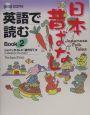 英語で読む日本昔ばなし (2)
