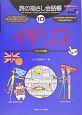 旅の指さし会話帳 イギリス イギリス英語 (10)