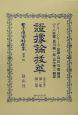 日本立法資料全集 證據論拔萃 別巻 351