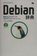 Debian辞典 設定&カスタマイズ機能逆引きリファレンス