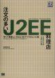 注文の多いJ2EE料理店 早くて美味しいWeb-DBアプリのレシピ集