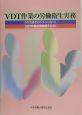 VDT作業の労働衛生実務 厚生労働省ガイドラインに基づくVDT作業指導者用テ