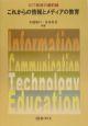 これからの情報とメディアの教育 ICT教育の最前線