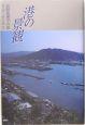 港の景観 民俗地理学の旅