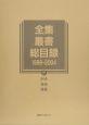 全集・叢書総目録 1999-2004 科学 技術 産業