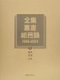 全集・叢書総目録 1999-2004 芸術 言語 文学