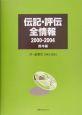 伝記・評伝全情報 2000-2004