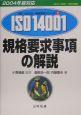 規格要求事項の解説 2004 JIS Q14001:2004対応