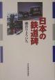 日本の鉄道碑