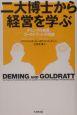 二大博士から経営を学ぶ デミングの知恵、ゴールドラットの理論