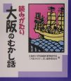 読みがたり大阪のむかし話