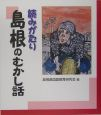 読みがたり島根のむかし話