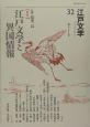 江戸文学 江戸文学と異国情報 (32)