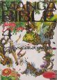 漫画バイブル カラーvs白黒・天地 (4)