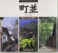 日本の名景 町並 懐かしい日本の風景