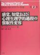 ミルトン・H・エリクソン全集 感覚、知覚および心理生理学的過程の催眠性変容 (2)