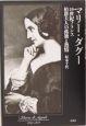 マリー・ダグー 19世紀フランス伯爵夫人の孤独と熱情