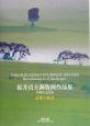 桜井貞夫銅版画作品集 追想の風景