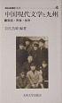 中国現代文学と九州 異国・青春・戦争