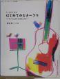 こどものためのはじめてのギターソロ ギター・だ~いすき・シリーズ併用曲集 ソロってこんなにおもしろい