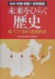 未来をひらく歴史 東アジア3国の近現代史