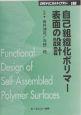 自己組織化ポリマー表面の設計